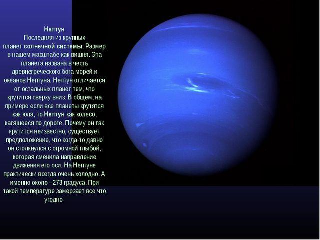 Нептун Последняя из крупных планетсолнечной системы. Размер в нашем масштабе...