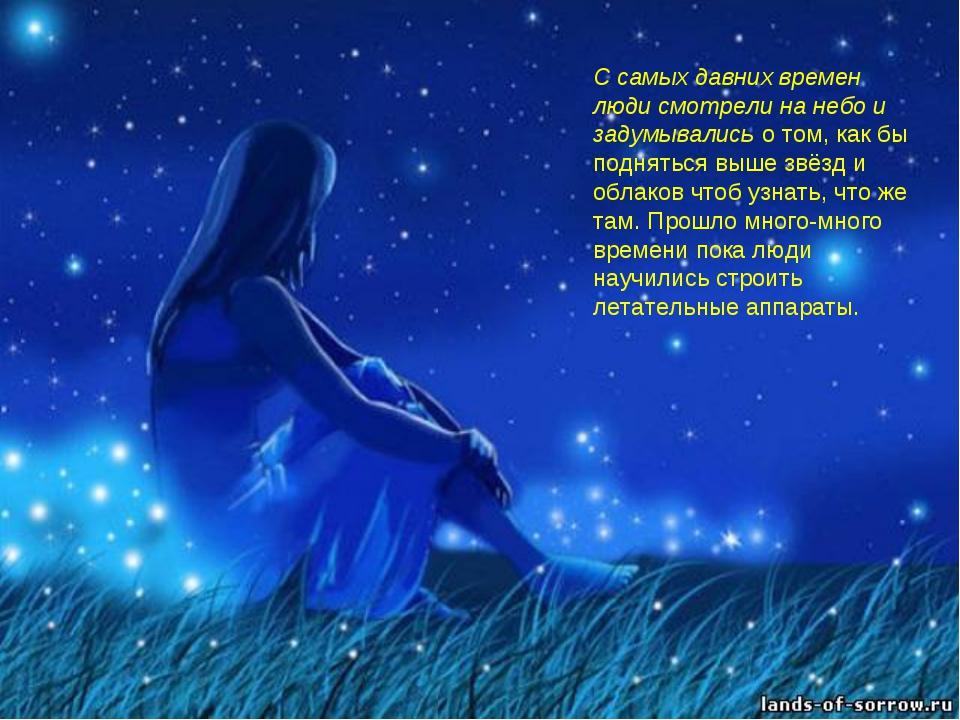 С самых давних времен люди смотрели на небо и задумывались о том, как бы подн...