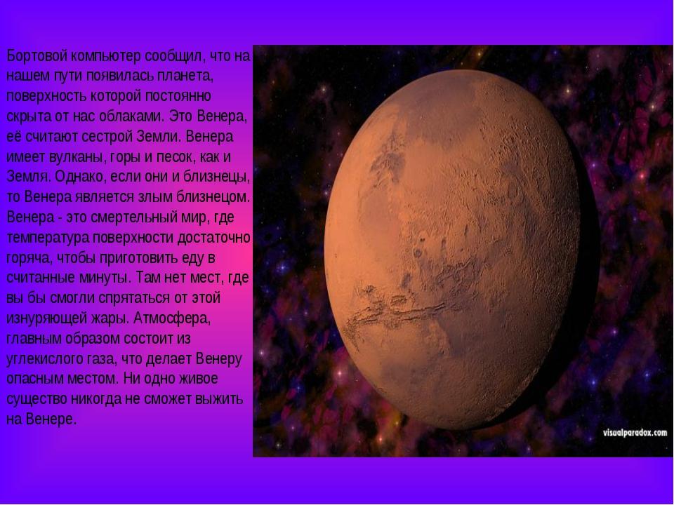 Бортовой компьютер сообщил, что на нашем пути появилась планета, поверхность...