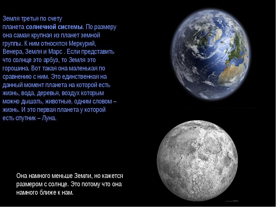 Земля третья по счету планетасолнечной системы. По размеру она самая крупная...