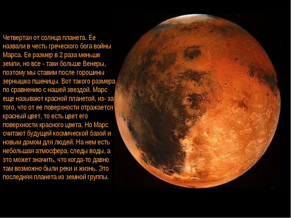 Четвертая от солнца планета. Ее назвали в честь греческого бога войны Марса....