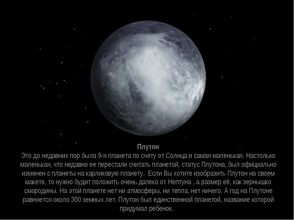 Плутон Это до недавних пор была 9-я планета по счету от Солнца и самая малень...