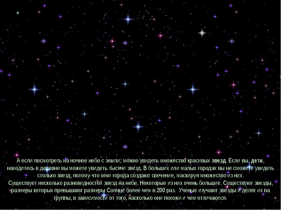 А если посмотреть на ночное небо с земли, можно увидеть множество красивых зв...