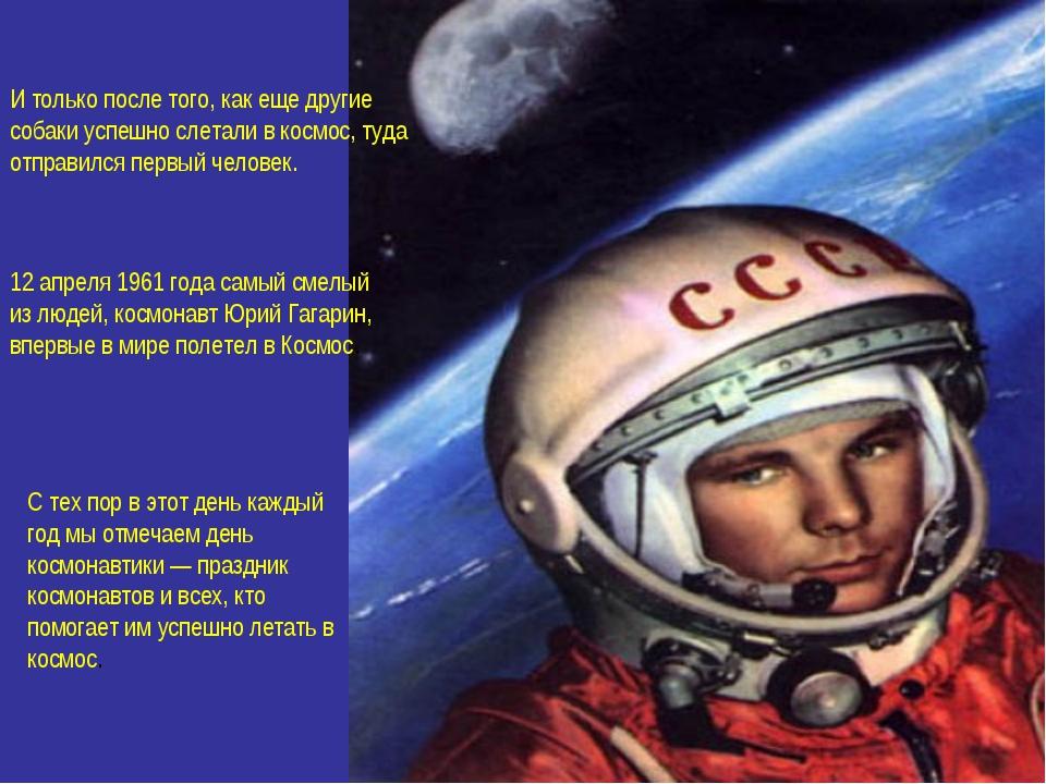 И только после того, как еще другие собаки успешно слетали в космос, туда отп...