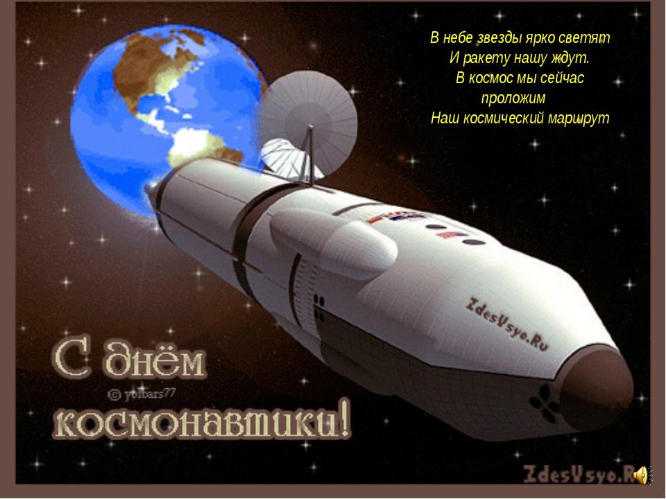 В небе звезды ярко светят И ракету нашу ждут. В космос мы сейчас проложим Наш...