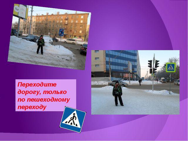Переходите дорогу, только по пешеходному переходу