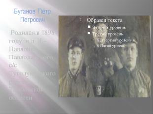 Буганов Пётр Петрович Родился в 1898 году в д. Н.-Павловка Павлодарского с/с