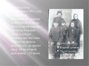 Родился Пётр Андреевич в 1911 году в Черняевке Мордовского района Тамбовской