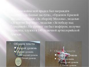 За время войны мой прадед был награждён медалью «За боевые заслуги», «Орденом
