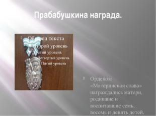 Прабабушкина награда. Орденом «Материнская слава» награждались матери, родивш