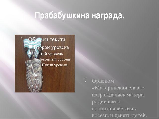 Прабабушкина награда. Орденом «Материнская слава» награждались матери, родивш...