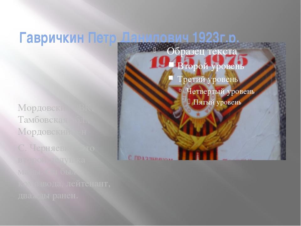 Гавричкин Петр Данилович 1923г.р. Мордовский РВК, Тамбовская обл., Мордовский...