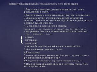 Литературоведческий анализ эпизода прозаического произведения 1.Местоположени