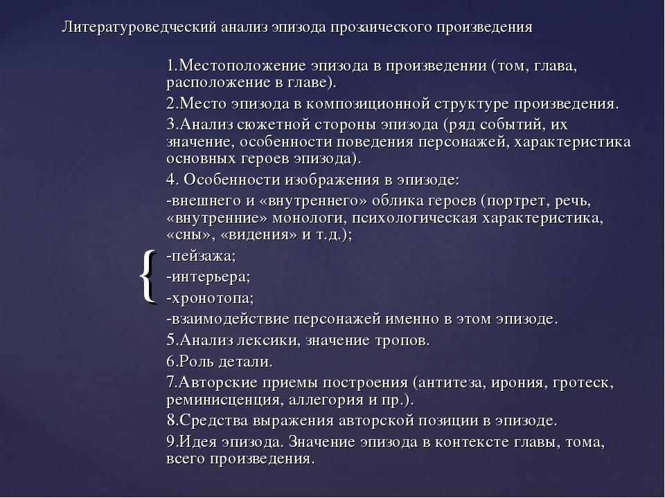 Литературоведческий анализ эпизода прозаического произведения 1.Местоположени...