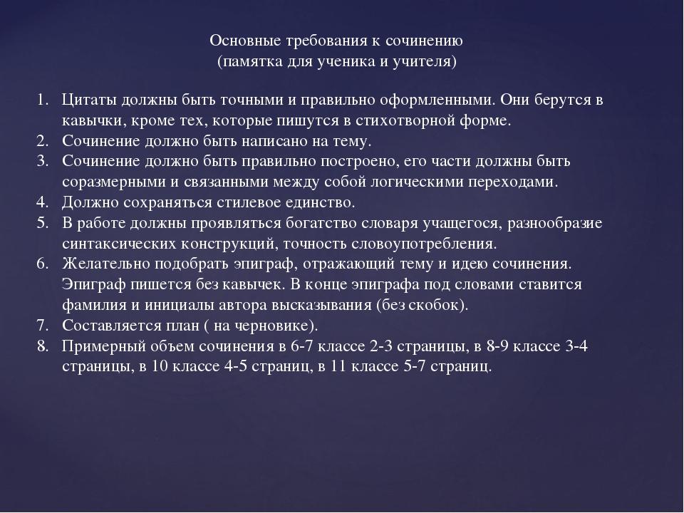 Основные требования к сочинению (памятка для ученика и учителя) Цитаты должны...