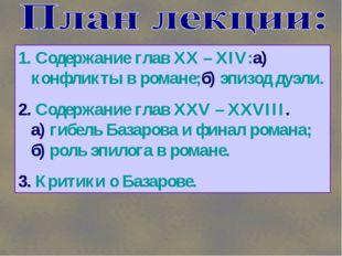 1. Содержание глав XX – XIV: а) конфликты в романе; б) эпизод дуэли. 2. Содер
