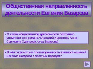 Общественная направленность деятельности Евгения Базарова - О какой обществен
