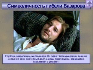 Символичность гибели Базарова Глубоко символична смерть героя. Он гибнет бесс