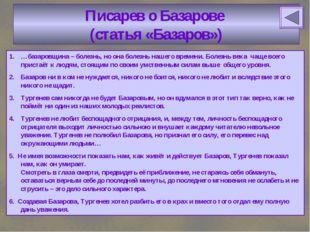 Писарев о Базарове (статья «Базаров») …базаровщина – болезнь, но она болезнь