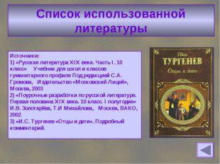 Список использованной литературы Источники: 1) «Русская литература XIX века.