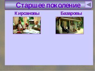 Старшее поколение КирсановыБазаровы