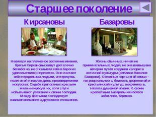 Старшее поколение КирсановыБазаровы  Несмотря на плачевное состояние имения
