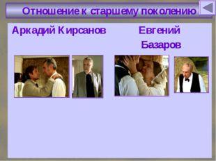 Отношение к старшему поколению Аркадий КирсановЕвгений Базаров