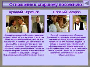 Отношение к старшему поколению Аркадий КирсановЕвгений Базаров  Аркадий иск