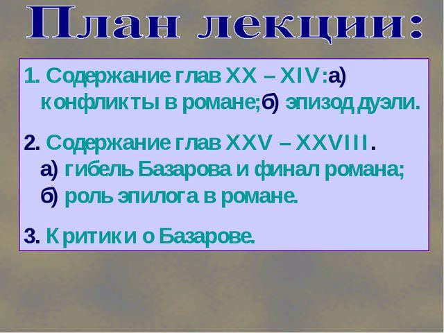 1. Содержание глав XX – XIV: а) конфликты в романе; б) эпизод дуэли. 2. Содер...
