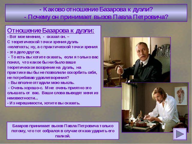 - Каково отношение Базарова к дуэли? - Почему он принимает вызов Павла Петров...