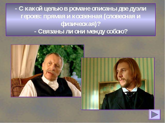 - С какой целью в романе описаны две дуэли героев: прямая и косвенная (словес...