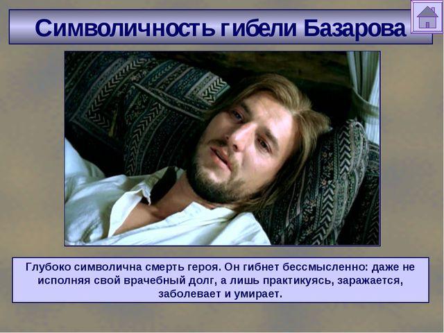 Символичность гибели Базарова Глубоко символична смерть героя. Он гибнет бесс...