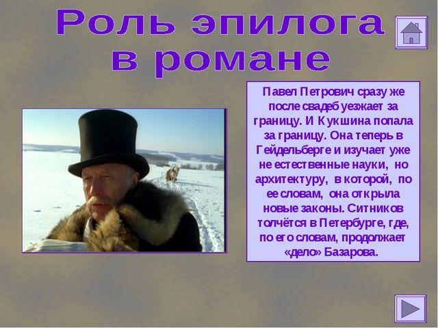 Павел Петрович сразу же после свадеб уезжает за границу. И Кукшина попала за...