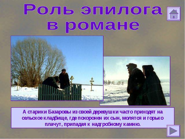 А старики Базаровы из своей деревушки часто приходят на сельское кладбище, гд...