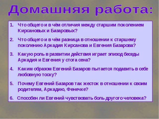 Что общего и в чём отличия между старшим поколением Кирсановых и Базаровых? Ч...