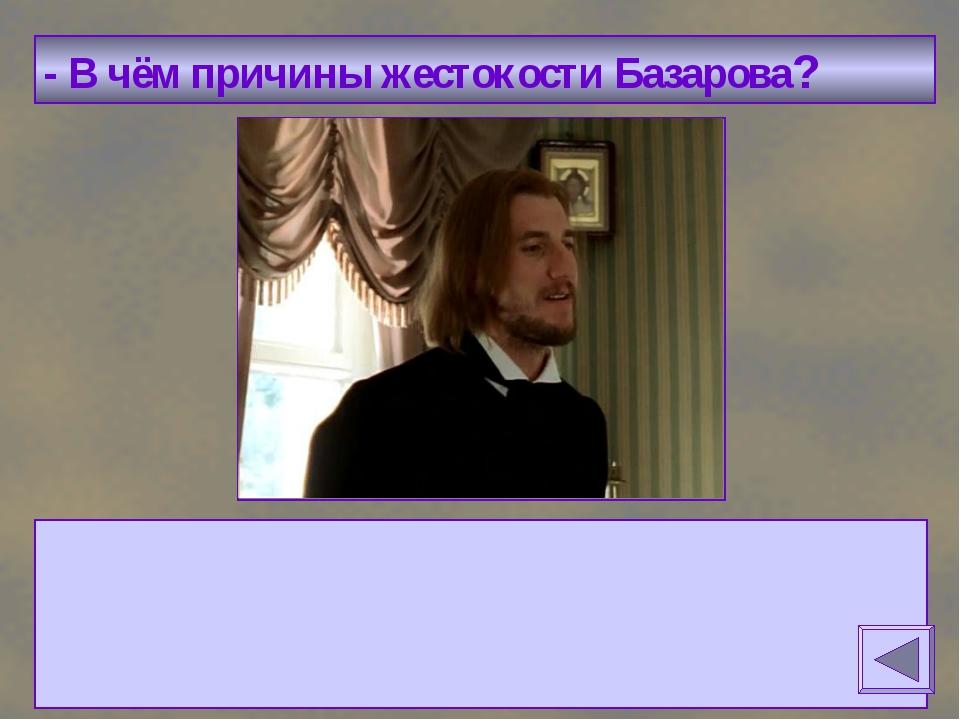 - В чём причины жестокости Базарова?