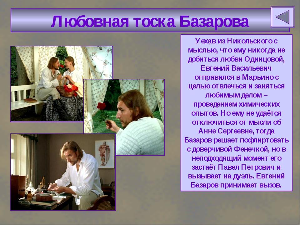 Любовная тоска Базарова Уехав из Никольского с мыслью, что ему никогда не доб...