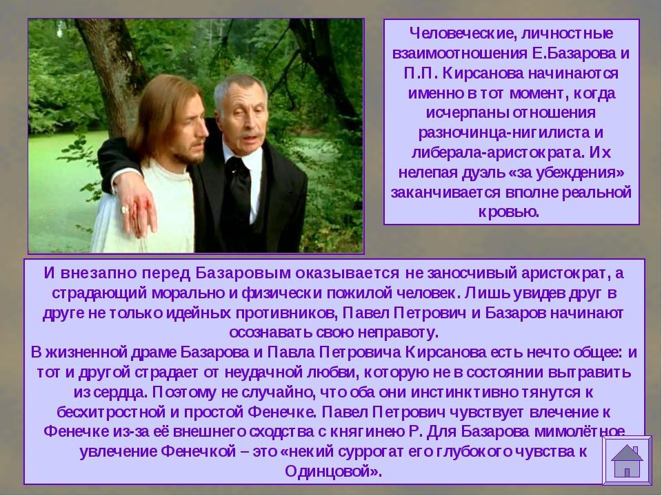 Человеческие, личностные взаимоотношения Е.Базарова и П.П. Кирсанова начинают...