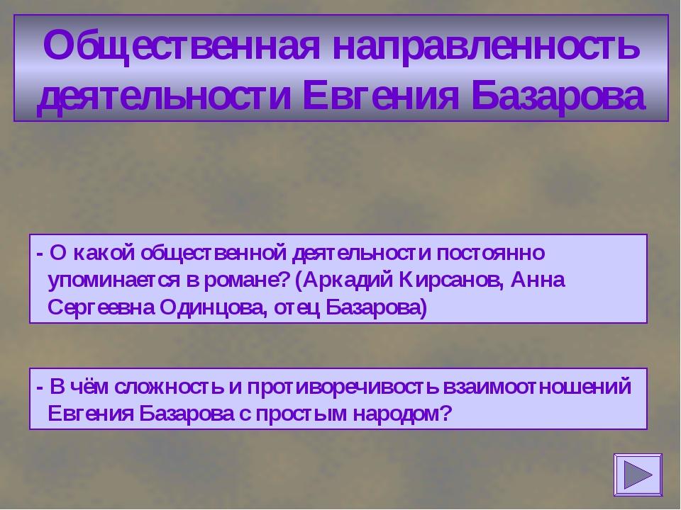 Общественная направленность деятельности Евгения Базарова - О какой обществен...
