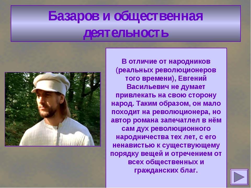 Базаров и общественная деятельность В отличие от народников (реальных революц...