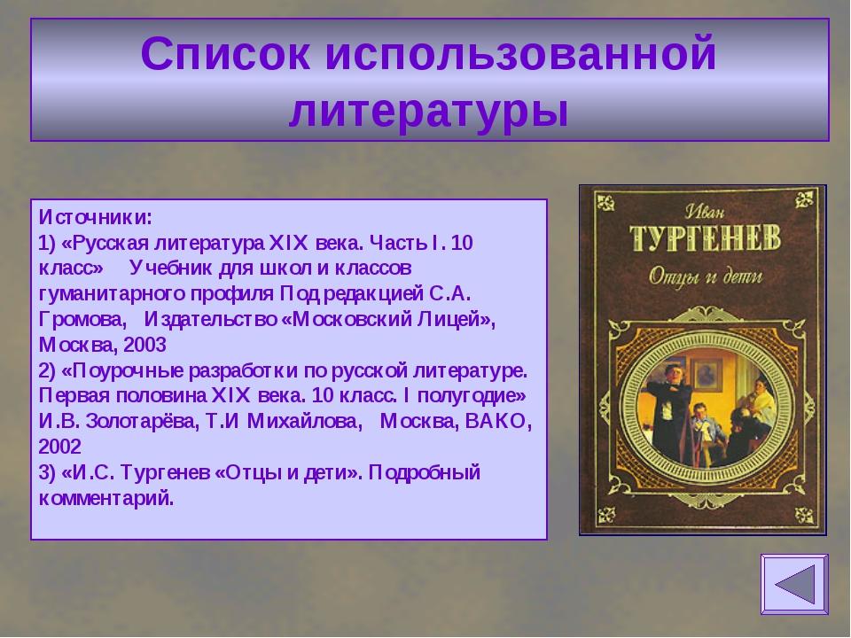 Список использованной литературы Источники: 1) «Русская литература XIX века....