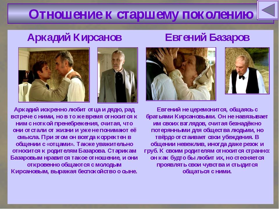 Отношение к старшему поколению Аркадий КирсановЕвгений Базаров  Аркадий иск...