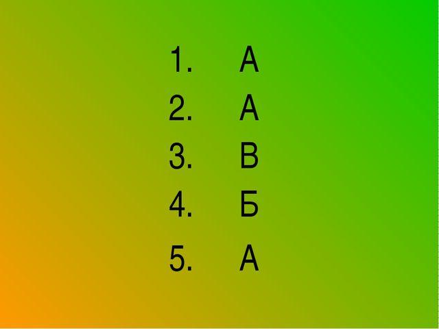 1.А 2.А 3.В 4.Б 5.А