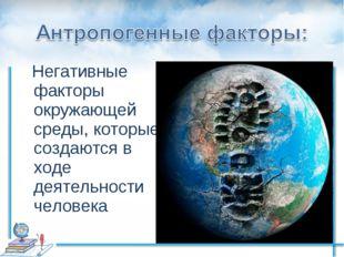 Негативные факторы окружающей среды, которые создаются в ходе деятельности ч