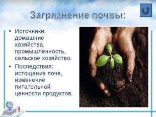 Источники: домашние хозяйства, промышленность, сельское хозяйство. Последстви
