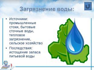 Источники: промышленные стоки, бытовые сточные воды, тепловое загрязнение, се