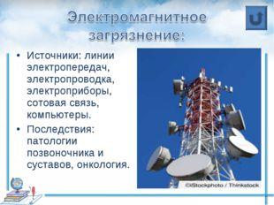 Источники: линии электропередач, электропроводка, электроприборы, сотовая свя