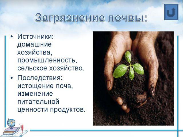 Источники: домашние хозяйства, промышленность, сельское хозяйство. Последстви...