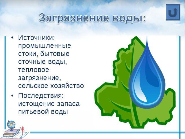 Источники: промышленные стоки, бытовые сточные воды, тепловое загрязнение, се...