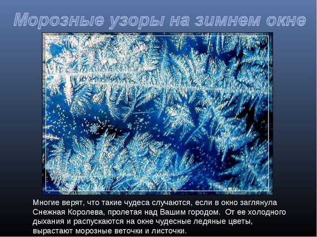 Многие верят, что такие чудеса случаются, если в окно заглянула Снежная Корол...